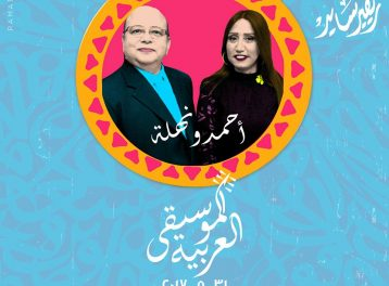 El Moseqa El 3arbia ft Nahla & Ahmed at Riverside Tent