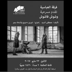 'Weshoosh Fashoosh' Play at Sawy Culture Wheel