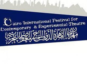 Cairo International Festival for Contemporary & Experimental Theatre