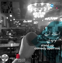 El Hezb EL Comedy at Darb 1718