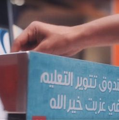 Spelling Mistake? McDonald's Ezbet Khairallah Campaign Goes Viral
