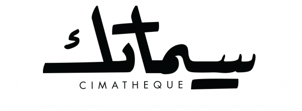 March at Cimatheque