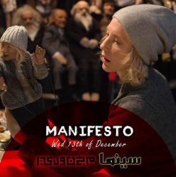 'Manifesto' Screening at Magnolia