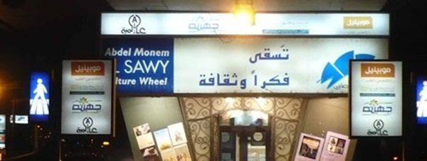 الملحمة المحمدية في الساقية