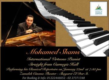 عازف البيانو محمد شمس في سينما الزمالك