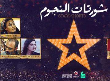 عرض شورتات النجوم في سينما الزمالك