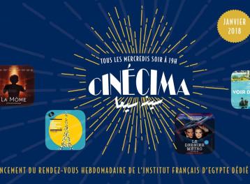 حفلة إطلاق سينه سيما في المعهد الفرنسي
