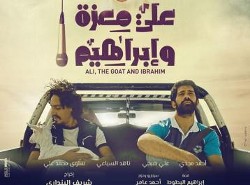 عرض علي معزة وإبراهيم في جمعية السينما