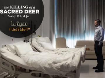The Killing of a Sacred Deer في مجنوليا