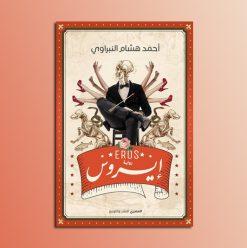 إيروس: كتاب عن العلاقات العاطفية على شكل رواية