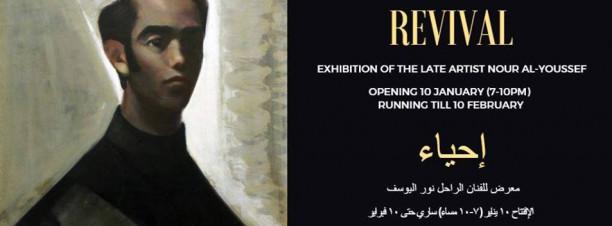 'Revival' Exhibition at Arcade Gallery