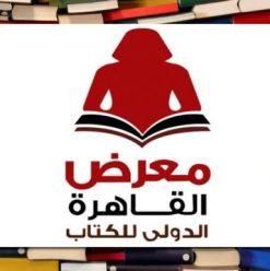 نصايح علشان تطلع كسبان من معرض القاهرة الدولي للكتاب