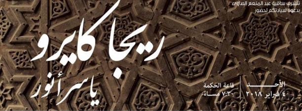 Rega Cairo at ElSawy Culture Wheel