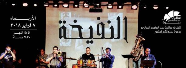 El Nafekha Team at ElSawy Culture Wheel