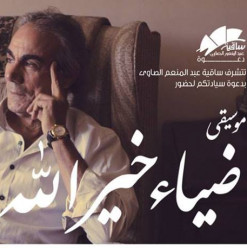 Diaa Khairallah at ElSawy Culture Wheel