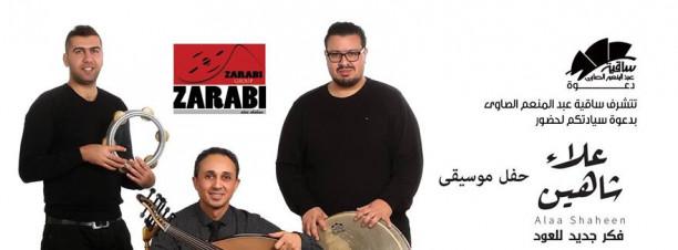Alaa Shahin at El Sawy Culturewheel