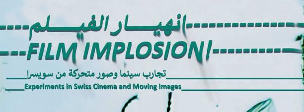 'Film Implosion' Exhibition at Medrar