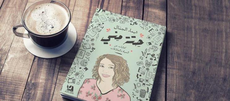 حتة مني: تجربة شيماء الجمال في كتاب جديد
