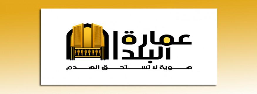 عمارة البلد: حملة مصرية هدفها الحفاظ على الأماكن التاريخية