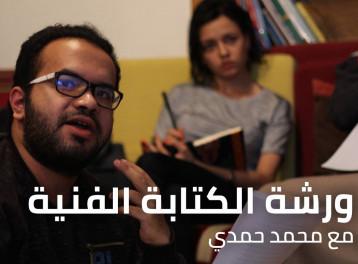 ورشة الكتابة الفنية في دكّة