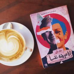 أنا مريضة نفسيًا: كتاب بيكشف كواليس مهنة العلاج النفسي في مصر