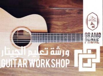 ورشة تعليم الجيتار في جرمافون