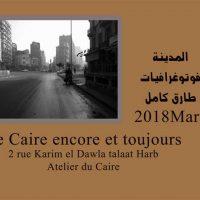 إسكندرية زي القاهرة: معرض