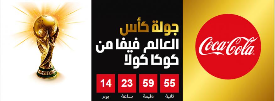 برعاية كوكاكولا: كأس العالم FIFA في مصر ضمن جولة عالمية.. #جاهز؟