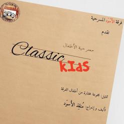 'Classic Kids' Performance at AlRab3