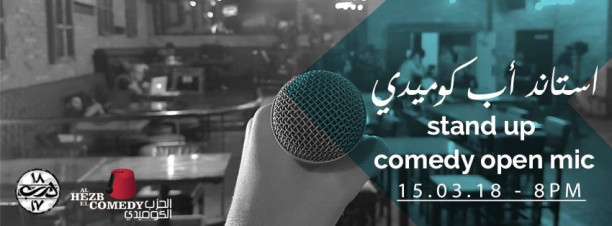El Hezb EL Comedy / Open Mic Night at Darb 1718