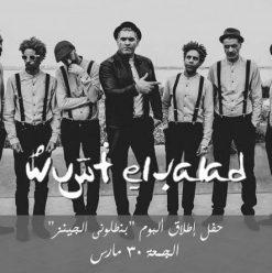 Wust El Balad's Album Lunch Party at Darb 1718