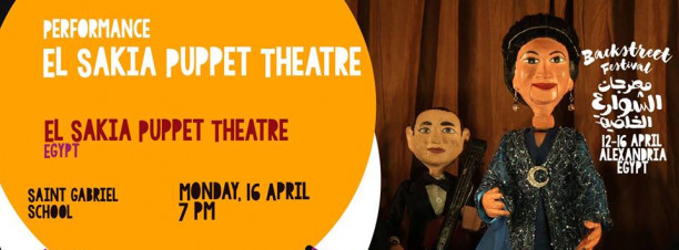 El Sakia Puppet Theater at El Sawy Culture Wheel