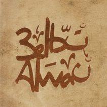3elbt Alwan