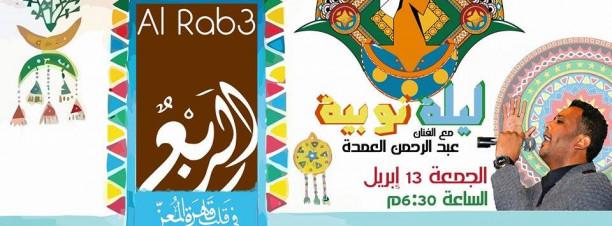 Nubian Night at Alrab3