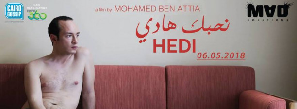 Film Screening: Hedi @ Darb 1718