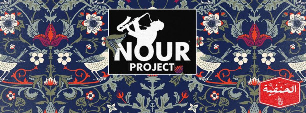 Nour Project @ El 7anafeya (The Tap East)