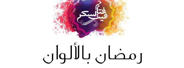 Fatafeet El-Sokar Ramadan Tent @ Sheraton Cairo Hotel