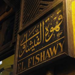 ليالي رمضان أحلى في.. قهوة الفيشاوي