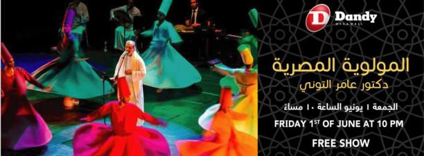 El Mawlaweya El Masreya at the Golden Theatre