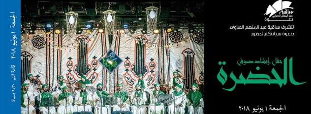 El Hadra at El Sawy Culturewheel