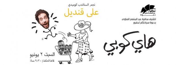 High Copy Ft. Ali Kandil at El Sawy Culturewheel