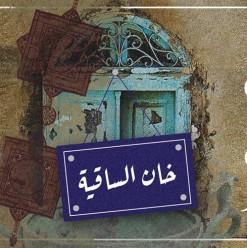 Khan El Saqia at El Sawy Culturewheel