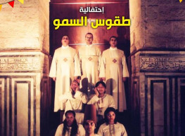 'Rituals of Sublimity' Performance at El Ghoury Dome