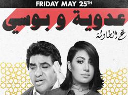 Adaweya & Bousy @El 7anafeya
