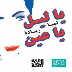 'Ya Leil Ya 'Ein' at the French Institute in Cairo