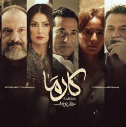 فيلم كارما: عودة قوية لخالد يوسف بعد غياب