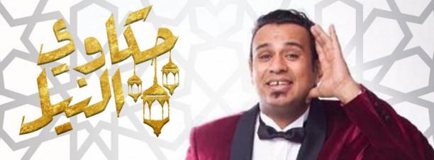 Eat & Barrel's Hakawy El Nile: Mahmoud El Lithy