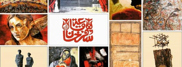 'Art Your Wall II' Exhibition at Safar Khan Gallery