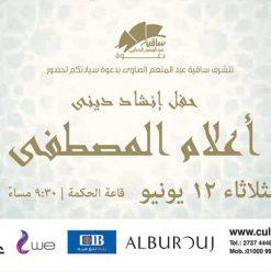 A'lam El Mustafa at El Sawy Culturewheel