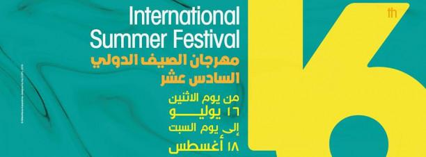 International Summer Festival at Bibliotheca Alexandrina